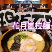 台北市美食 餐廳 異國料理 日式料理 花月嵐拉麵 (松山車站店) 照片