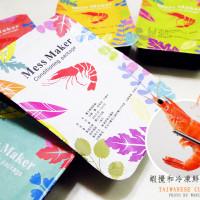 高雄市美食 餐廳 零食特產 零食特產 Mess Maker 蝦攪和 照片