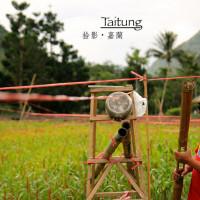 台東縣休閒旅遊 景點 景點其他 嘉蘭部落 照片