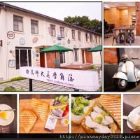 高雄市美食 餐廳 咖啡、茶 咖啡館 Kafe Time啡拾光/高師大美學角落 照片