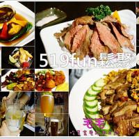 台北市美食 餐廳 中式料理 519Fun鬆聚 照片