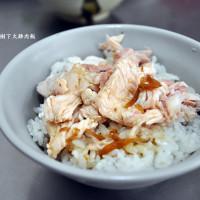 嘉義市美食 餐廳 中式料理 小吃 大樹下火雞肉飯 照片