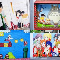 台中市休閒旅遊 景點 景點其他 動漫彩繪巷 照片