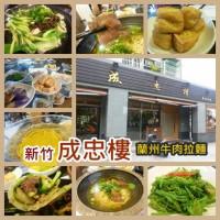 新竹市美食 餐廳 中式料理 麵食點心 成忠樓蘭州牛肉拉麵 照片