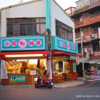 嘉義市美食 餐廳 中式料理 小吃 黑輪國小 照片