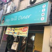 新北市美食 餐廳 異國料理 美式料理 荷亞輕食館 照片