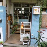 新北市美食 餐廳 咖啡、茶 咖啡、茶其他 A day 日日村 照片