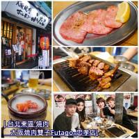 台北市美食 餐廳 餐廳燒烤 燒肉 大阪燒肉雙子 Futago (忠孝店) 照片