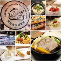 台北市美食 餐廳 異國料理 異國料理其他 棉花田有機餐廳 照片
