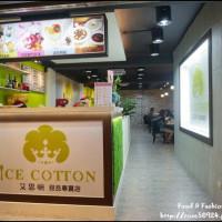 台北市美食 餐廳 飲料、甜品 冰淇淋、優格店 ICE COTTON艾思頓 照片