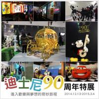 台北市休閒旅遊 景點 展覽館 迪士尼 90 周年特展.進入歡樂與夢想的奇妙旅程 照片