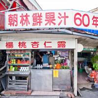 高雄市美食 餐廳 飲料、甜品 飲料、甜品其他 朝林鮮果汁 照片