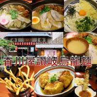台北市美食 餐廳 異國料理 日式料理 香川屋讚岐烏龍麵 照片