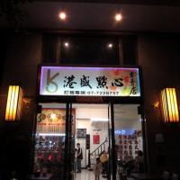 高雄市美食 餐廳 中式料理 粵菜、港式飲茶 港盛點心 照片