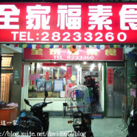 台北市美食 餐廳 素食 素食 全家福素食 照片