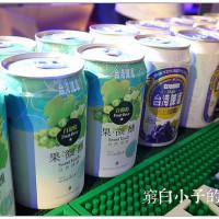 【台北】走入夢幻莊園.林依晨的微醺水果派對.台灣啤酒.台北啤酒文化園區