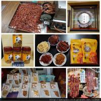 彰化縣美食 餐廳 零食特產 零食特產 水根行食品 照片