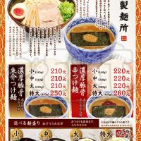 台中市美食 餐廳 異國料理 日式料理 三田製麵所 (台中中友店) 照片