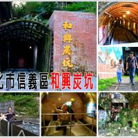 台北市休閒旅遊 景點 景點其他 和興炭坑 照片