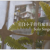 台北市美食 餐廳 咖啡、茶 咖啡館 Solo Singer Life 照片