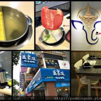 台北市美食 餐廳 火鍋 火鍋其他 藍象廷泰式火鍋 (行天宮店) 照片