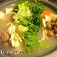 台北市美食 餐廳 火鍋 博多華味鳥 照片