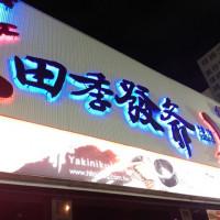 台中市美食 餐廳 餐廳燒烤 燒肉 田季發爺(逢甲直營店) 照片