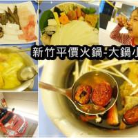 新竹市美食 餐廳 火鍋 涮涮鍋 大鍋小鍋 照片