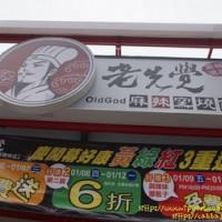 高雄市美食 餐廳 火鍋 麻辣鍋 老先覺麻辣窯燒鍋(高雄德祥店) 照片
