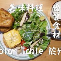 台中市美食 餐廳 咖啡、茶 咖啡館 於光Solar table 照片