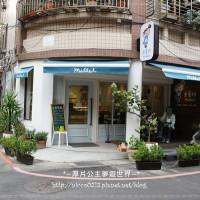 台北市美食 餐廳 烘焙 蛋糕西點 米蕾特Millet 照片