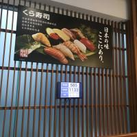 台北市美食 餐廳 異國料理 日式料理 くら寿司 藏壽司 Kura Sushi (松江南京店) 照片