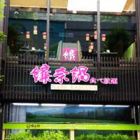 台北市美食 餐廳 火鍋 火鍋其他 鐮奈鍋 照片