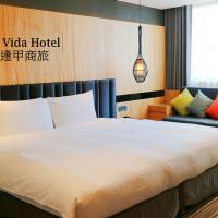 台中市休閒旅遊 住宿 商務旅館 LA VIDA HOTEL 逢甲商旅(臺中市旅館324號) 照片