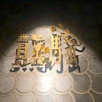 台北市 美食 餐廳 異國料理 日式料理 熊燒BAR串燒 創意餐酒館 照片