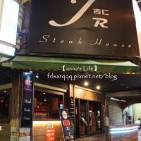 新竹市美食 餐廳 異國料理 美式料理 吉仁JR牛排館 照片
