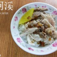 嘉義市美食 餐廳 中式料理 阿溪雞肉飯 照片