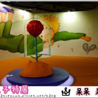 台北市休閒旅遊 景點 展覽館 小王子特展 照片