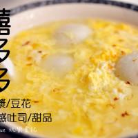 台中市美食 餐廳 飲料、甜品 剉冰、豆花 囍多多酒釀湯圓手工豆花 照片