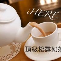 台北市美食 餐廳 咖啡、茶 iHERE當地小茶館 照片