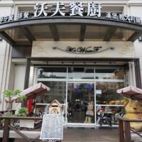 高雄市美食 餐廳 異國料理 義式料理 沃夫洋食餐廚 照片