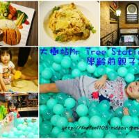 台北市美食 餐廳 異國料理 義式料理 Mr. Tree Station 大樹站 學齡前親子餐廳 照片