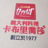 台北市美食 餐廳 異國料理 卡布里喬莎(台北南港店) 照片