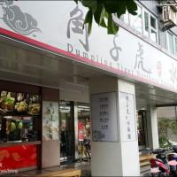 新北市美食 餐廳 中式料理 麵食點心 角子虎水餃館 照片