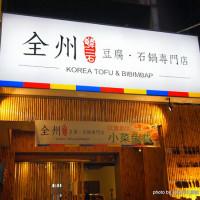 嘉義市美食 餐廳 異國料理 韓式料理 全州韓二石豆腐石鍋專門 照片