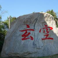 台南市休閒旅遊 景點 古蹟寺廟 玄空法寺 照片