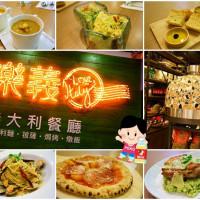 新北市美食 餐廳 異國料理 樂義義大利餐廳 照片