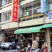 台中市美食 餐廳 中式料理 中式早餐、宵夜 篤行天津湯包 照片