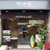 台北市美食 餐廳 飲料、甜品 甜品甜湯 和茗甘味處 (台北本店) 照片