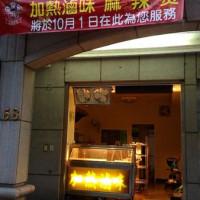 桃園市美食 攤販 滷味 阿川加熱滷味  - 蘆竹店 照片